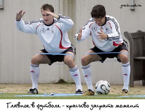 Что главное в футболе?