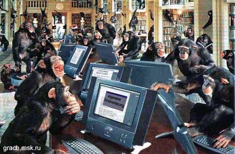 Если 1000000 обезьян посадить за компьютеры, одна из них напишет Windows